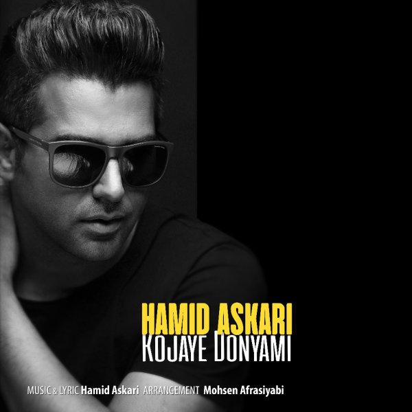 Hamid Askari - Kojaye Donyami