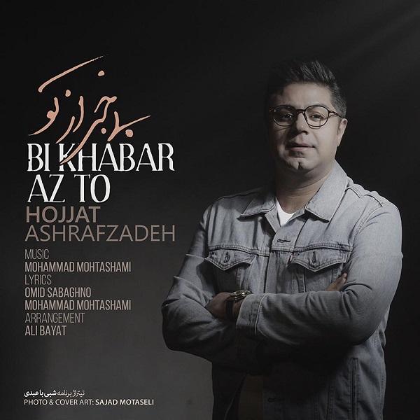Hojat Ashrafzadeh - Bi Khabar Az To