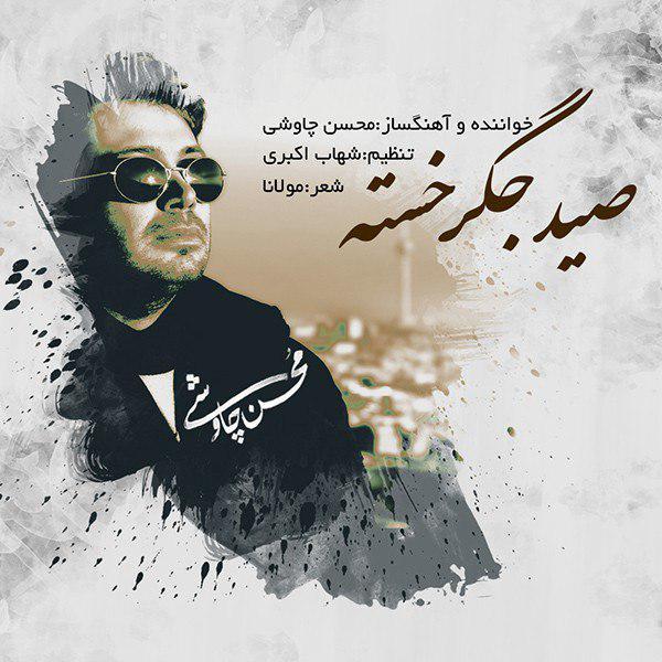 Mohsen Chavoshi - Seyde Jegar Khasteh