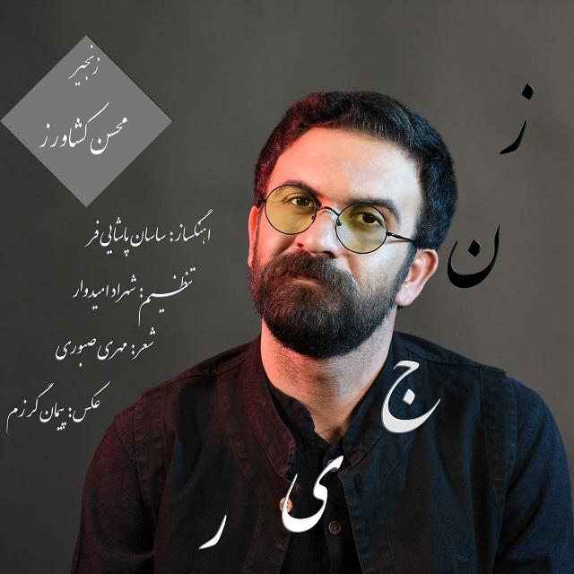 Mohsen Keshavarz - Zanjir
