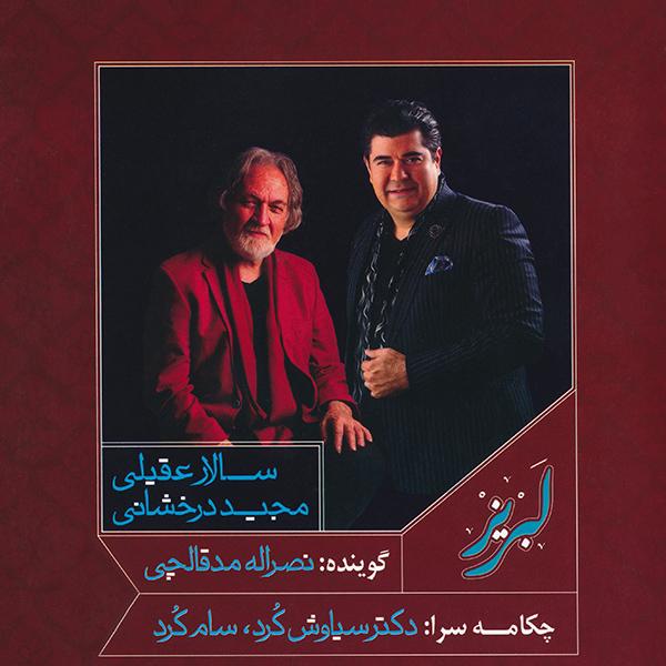 Salar Aghili - Bi Kalame Bal Dar Bale Khial Va Deklameh Saketo Sard