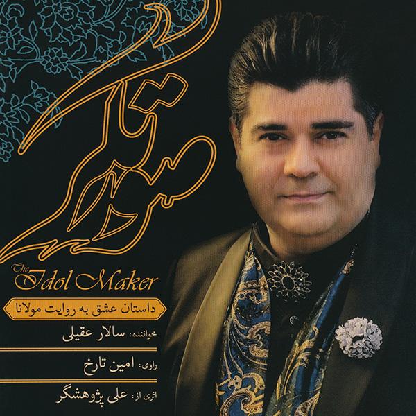 Salar Aghili & Amin Tarokh - Afarinesh
