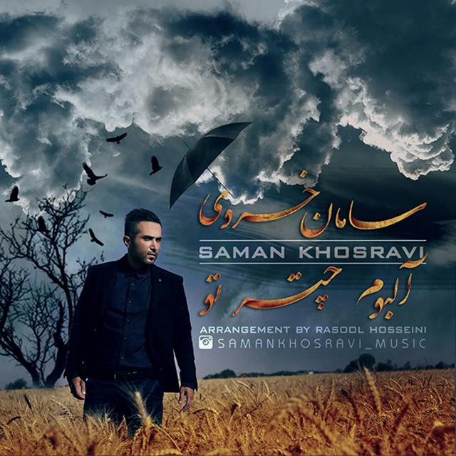 Saman Khosravi - Bi Rahm