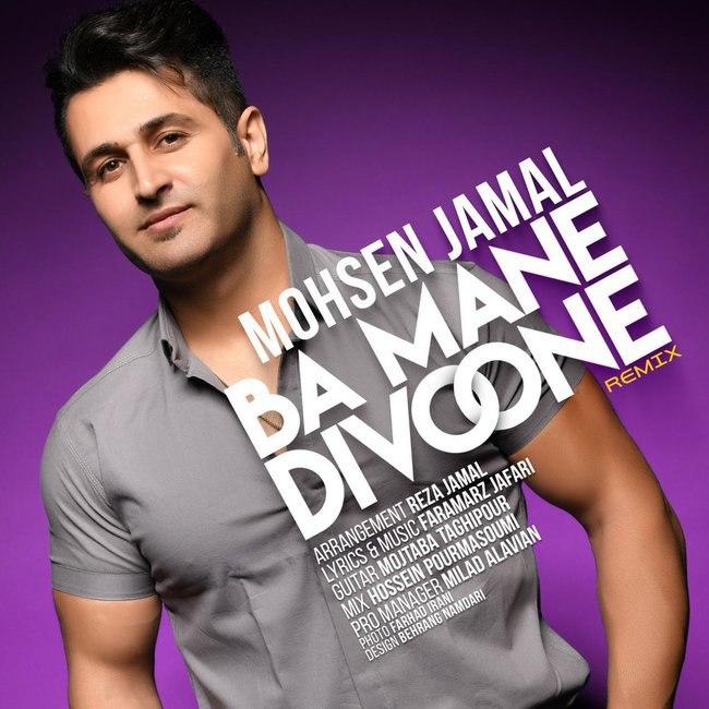 Mohsen Jamal - Ba Mane Divoone ( Remix )