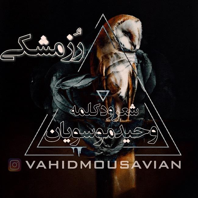 Vahid Mousavian - Rose Meshki