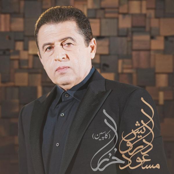 Masoud Darvish - Khazar