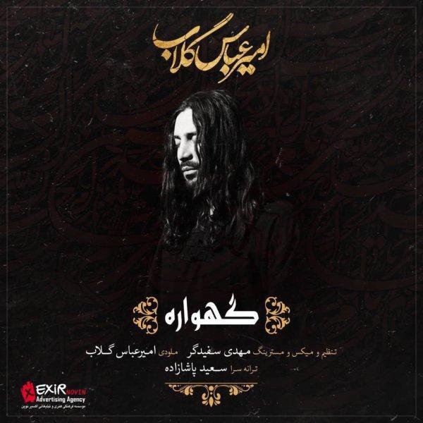 Amir Abbas Golab - Gahvareh