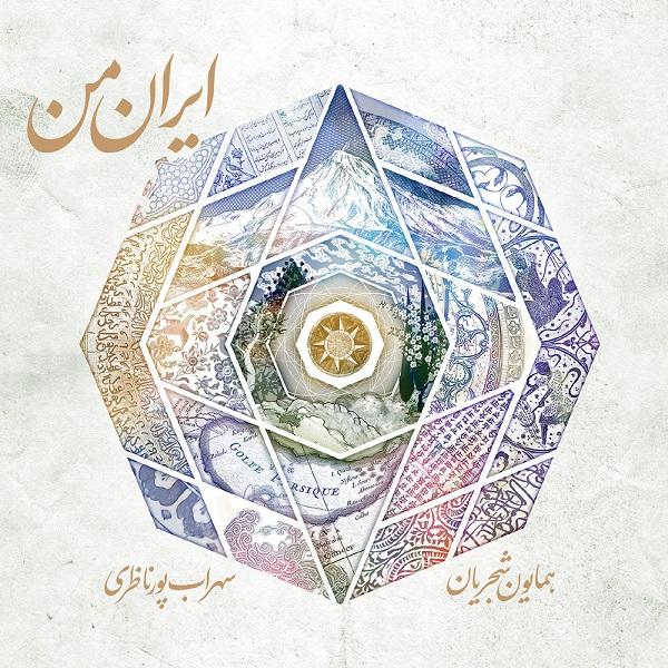 Homayoun Shajarian - Moghadameh Gholab Va Avaze Gholab