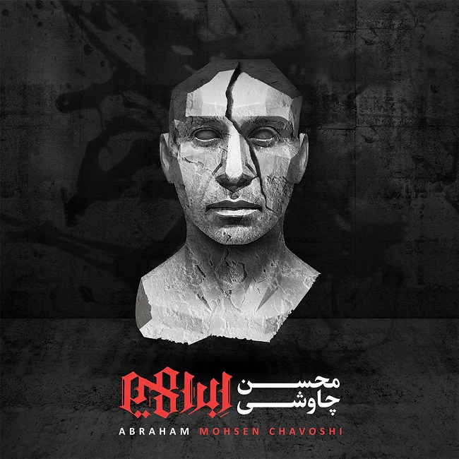 Mohsen Chavoshi - Ma Bozorgo Nadanim