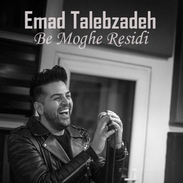 Emad Talebzadeh - Be Moghe Residi