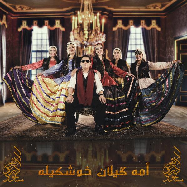Masoud Darvish - Ameh Gilan Khoshkileh