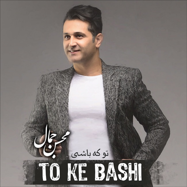 Mohsen Jamal - Chi Behtar Az In