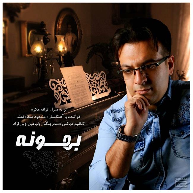 Masoud Saadatmand - Koja Miri