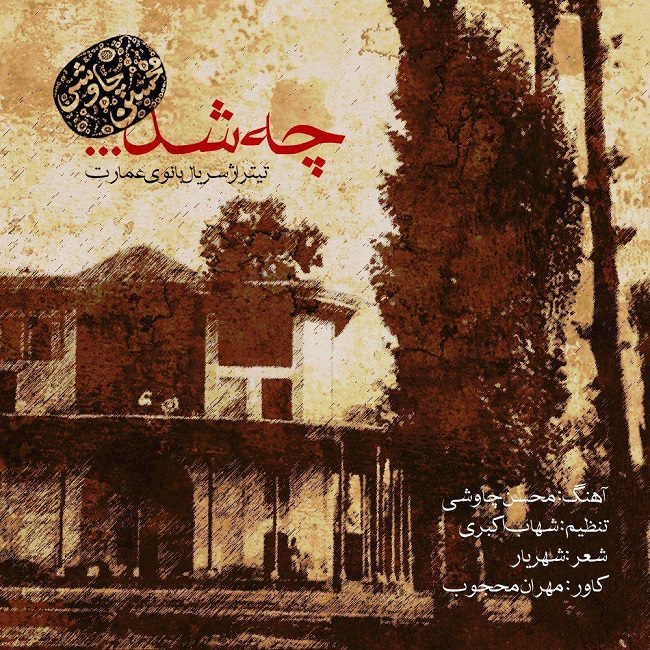 Mohsen Chavoshi - Che Shod