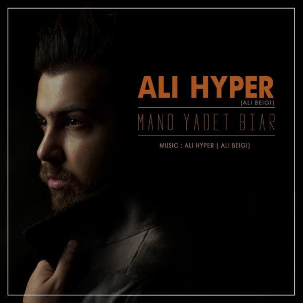 Ali Hyper - Mano Yadet Biar