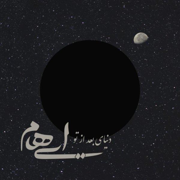 Ehaam - Donyaye Bad Az To