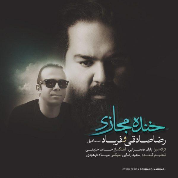Reza Sadeghi & Faryad Esmaeili - Khandeye Majazi