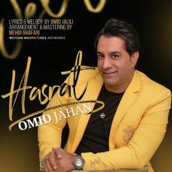 Omid Jahan - Hasrat