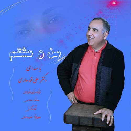 Ali Ghandhari - Mano Eshgham
