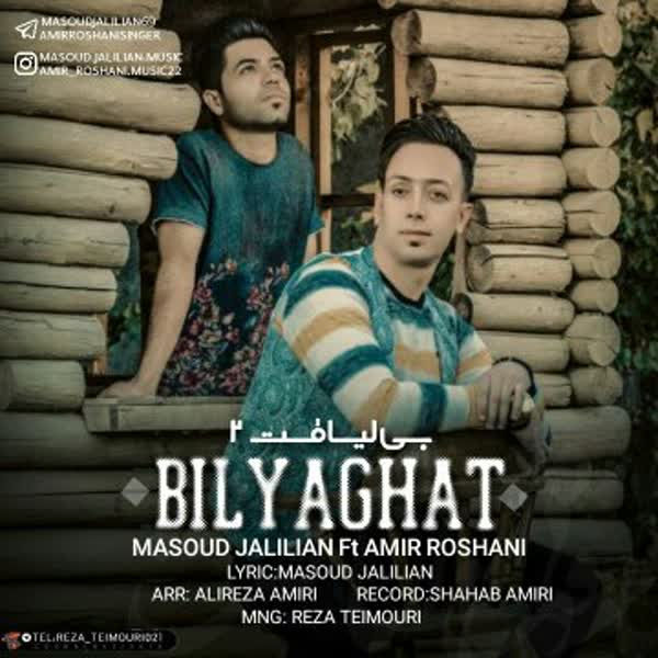Masoud Jalilian Ft Amir Roshani - Biliaghat 2