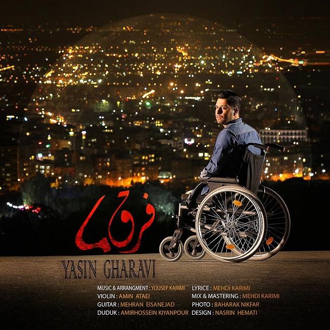 Yasin Gharavi - Farghe Ma