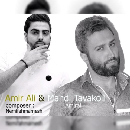 Amir Ali Ft Mahdi Tavakoli - Nemifahmamesh