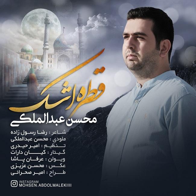 Mohsen Abdolmaleki - Ghatreye Ashk