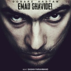 Emad Ghavidel - Dobare Hastam