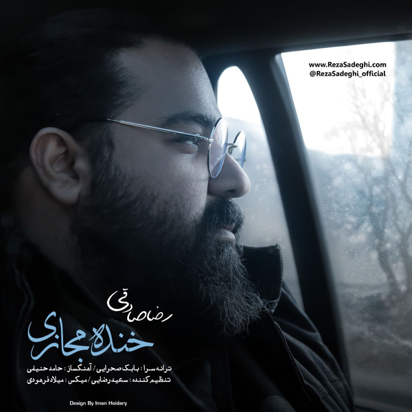 Reza Sadeghi - Khandeye Majazi ( New Version )