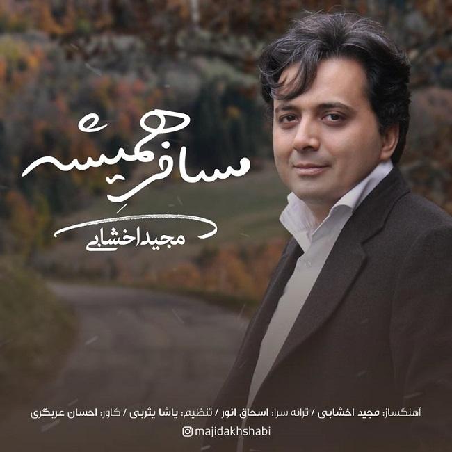 Majid Akhshabi - Mosafere Hamishe
