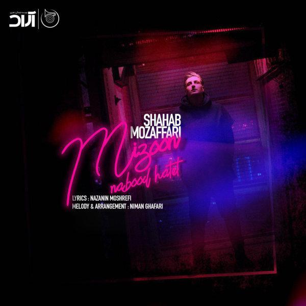 Shahab Mozaffari - Mizoon Nabood Halet