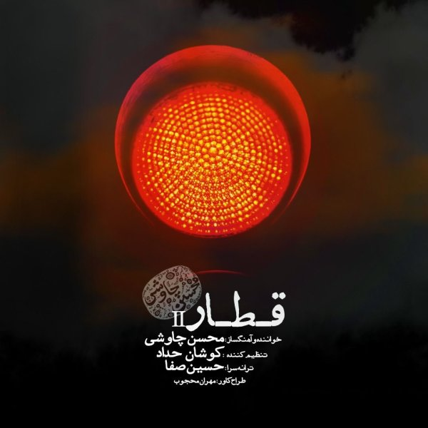 Mohsen Chavoshi - Ghatar ( New Version )