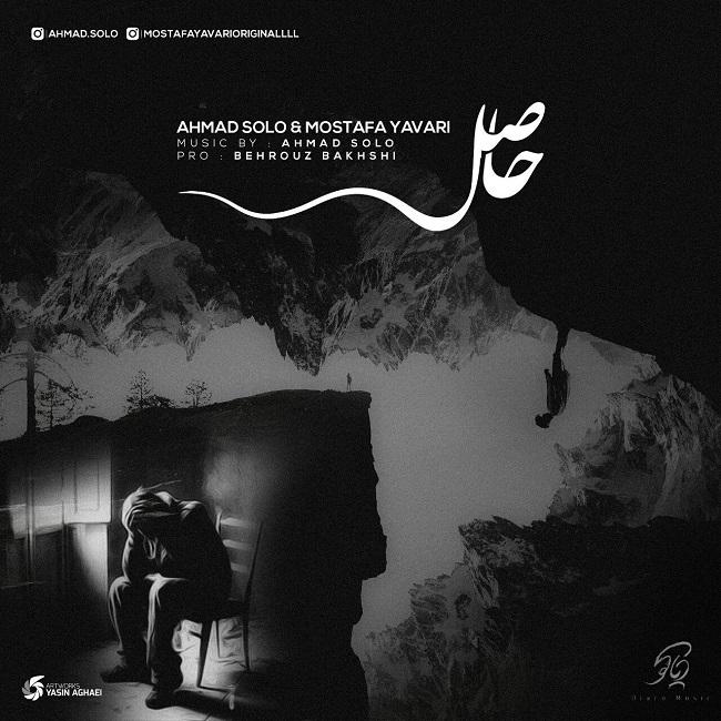 Ahmad Solo Ft Mostafa Yavari - Hasel