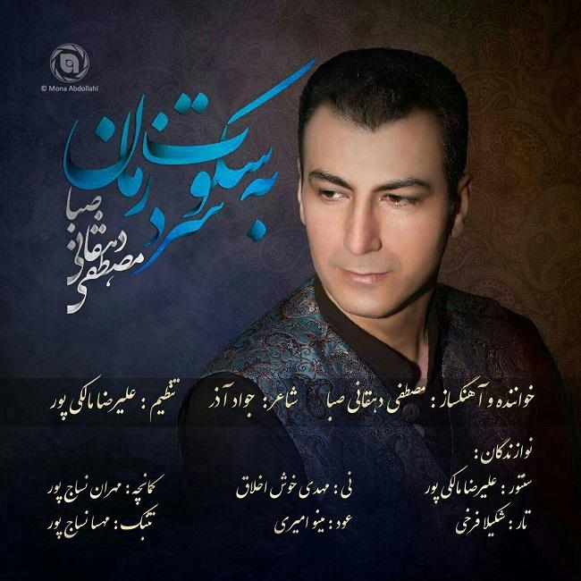 Mostafa Dehghani - Be Sokoote Sarde Zaman