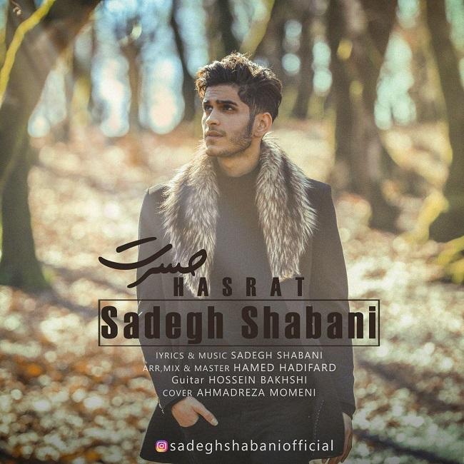 Sadegh Shabani - Hasrat