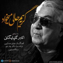 Golpa - Geryeh Ham Hali Mikhad