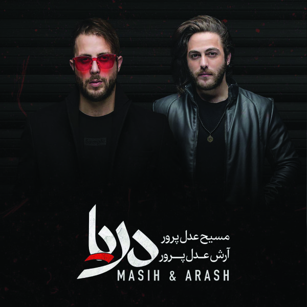 Masih & Arash AP - Nemiram