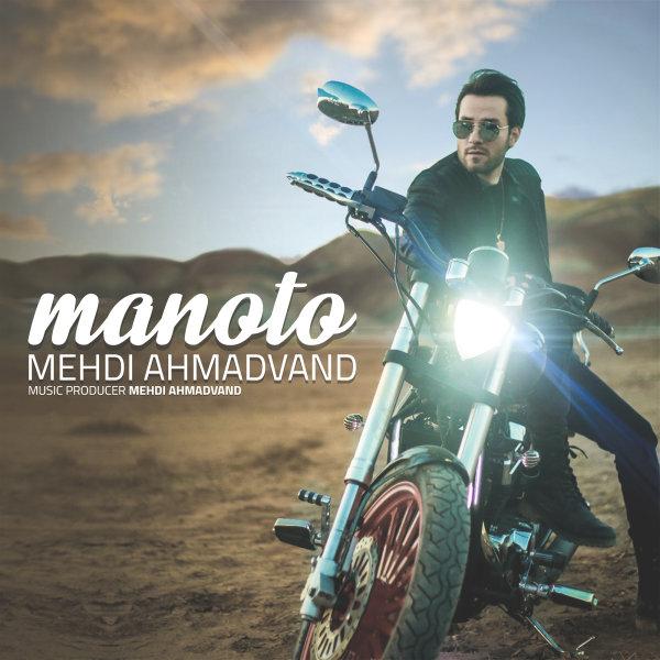 Mehdi Ahmadvand - Mano To
