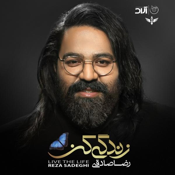 Reza Sadeghi - Ta Boode Hamin Boode