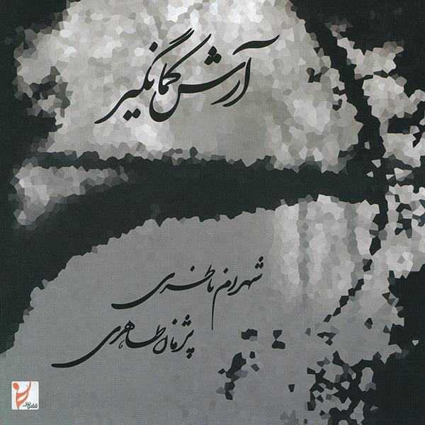 Shahram Nazeri - Shab