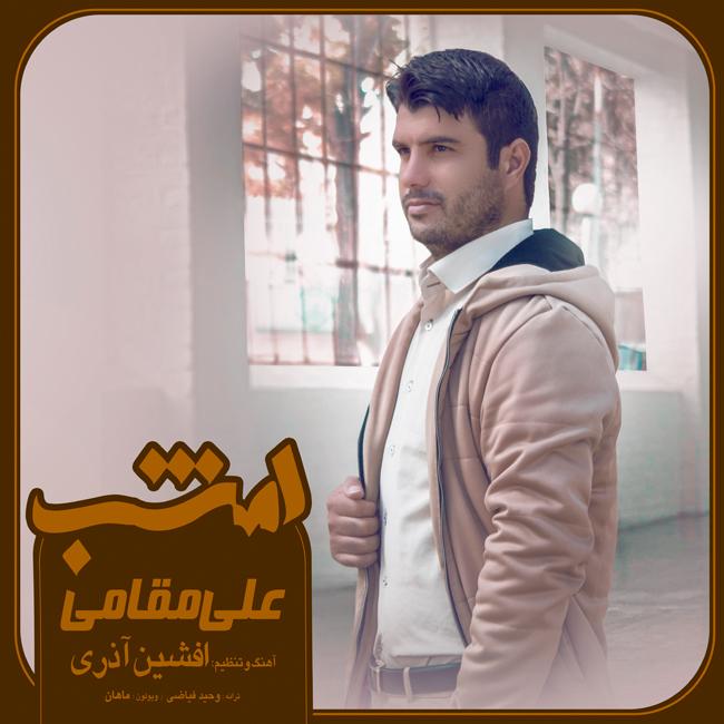Ali Maghami - Emshab