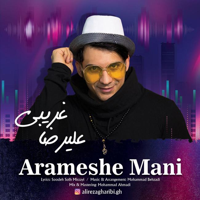 Alireza Gharibi - Arameshe Mani