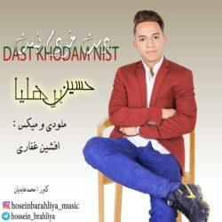 Hossein Barahliya - Daste Khodam Nist