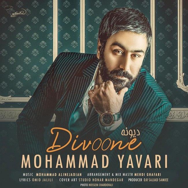 Mohammad Yavari - Divoone