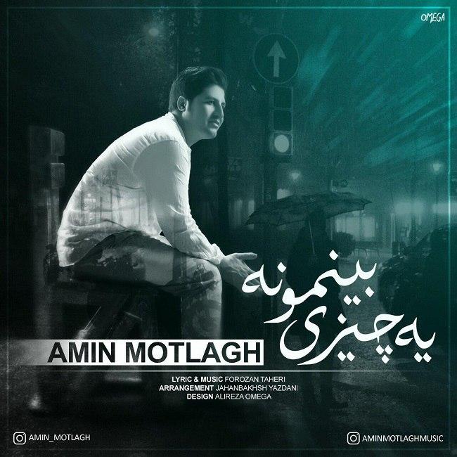 Amin Motlagh - Ye Chizi Beinemoone