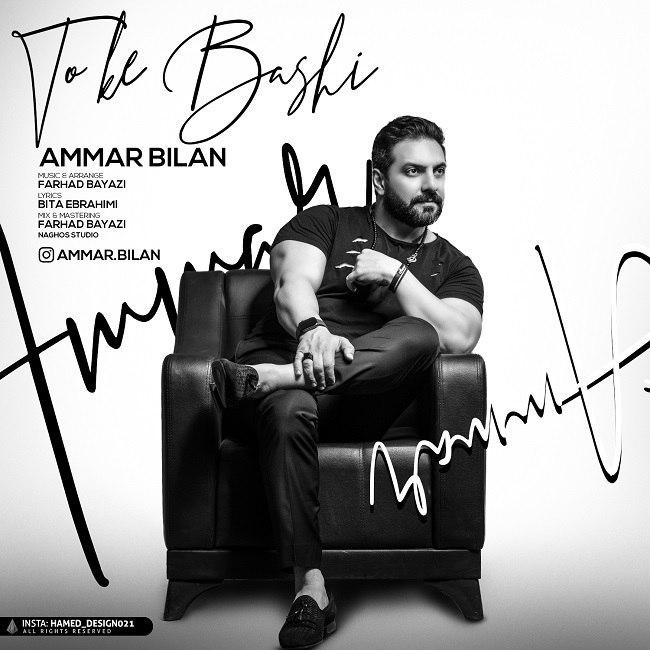 Ammar Bilan - To Ke Bashi