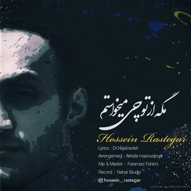 Hossein Rastegar - Mage Az To Chi Mikhastam