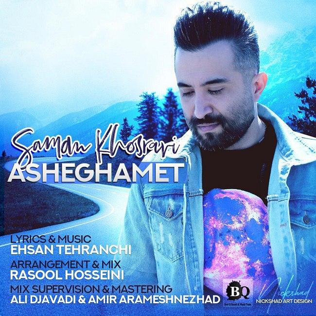 Saman Khosravi - Asheghamet