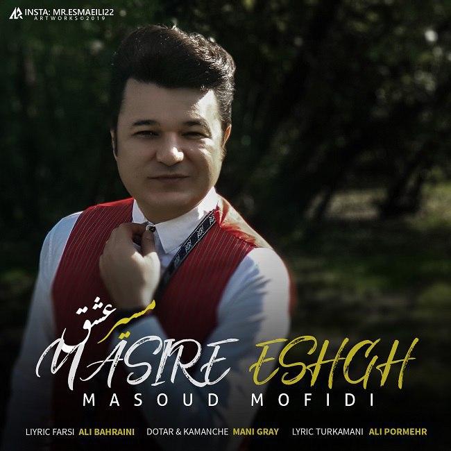 Masoud Mofidi - Masire Eshgh