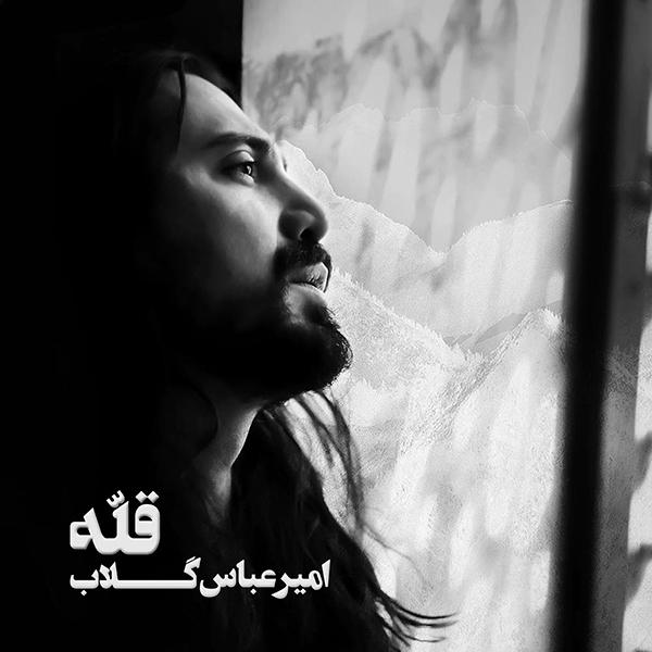 Amir Abbas Golab - Dava